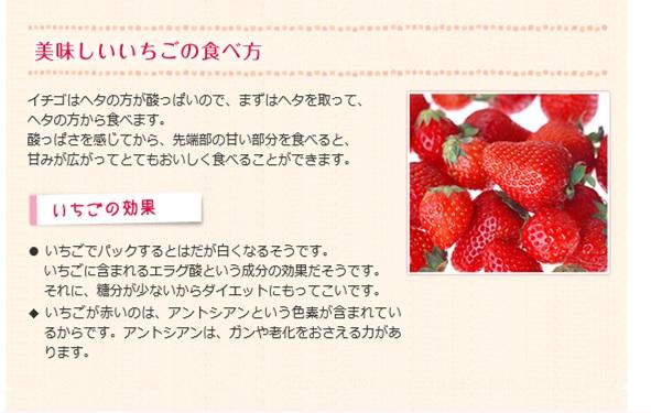 美味しい苺の食べ方の紹介画像キャプチャ(写真)