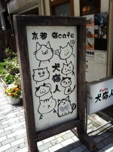 蛸薬師通りの猫かふぇ01