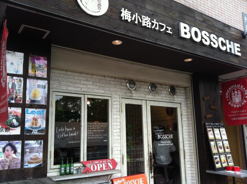 京都鉄道博物館 周辺 スイーツ ボッシェの店前外観01