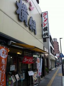 横綱 京都五条大宮店 外観の画像