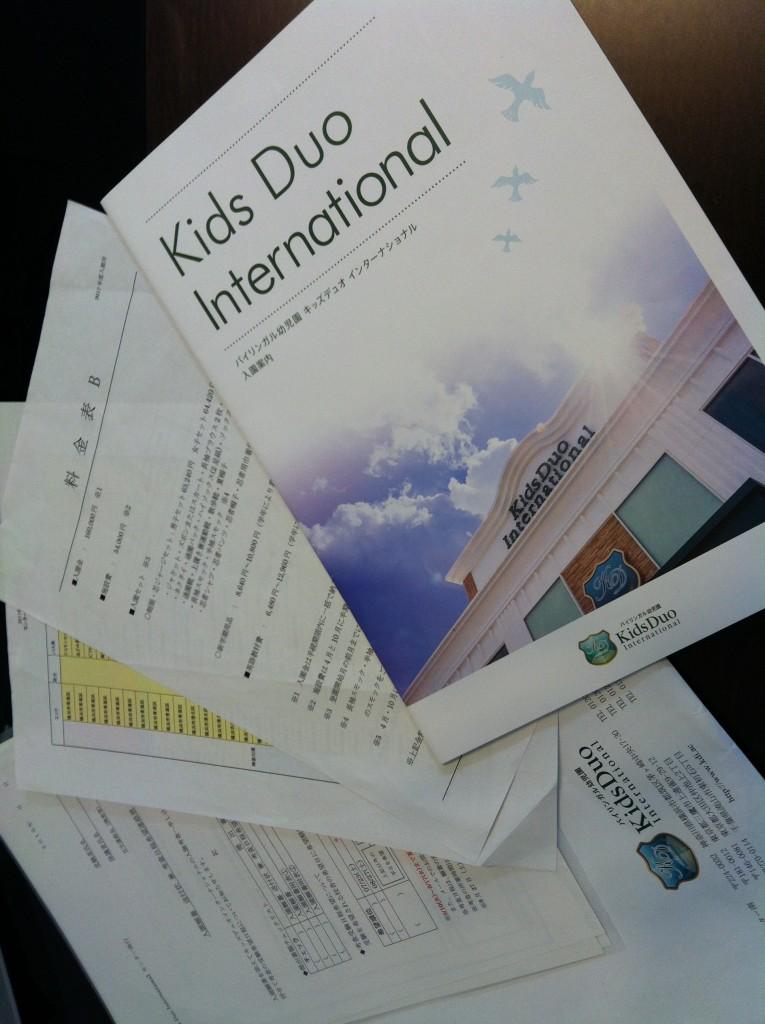 キッズデュオ(kids duo)の説明会で配られたパンフレットなどの資料資料
