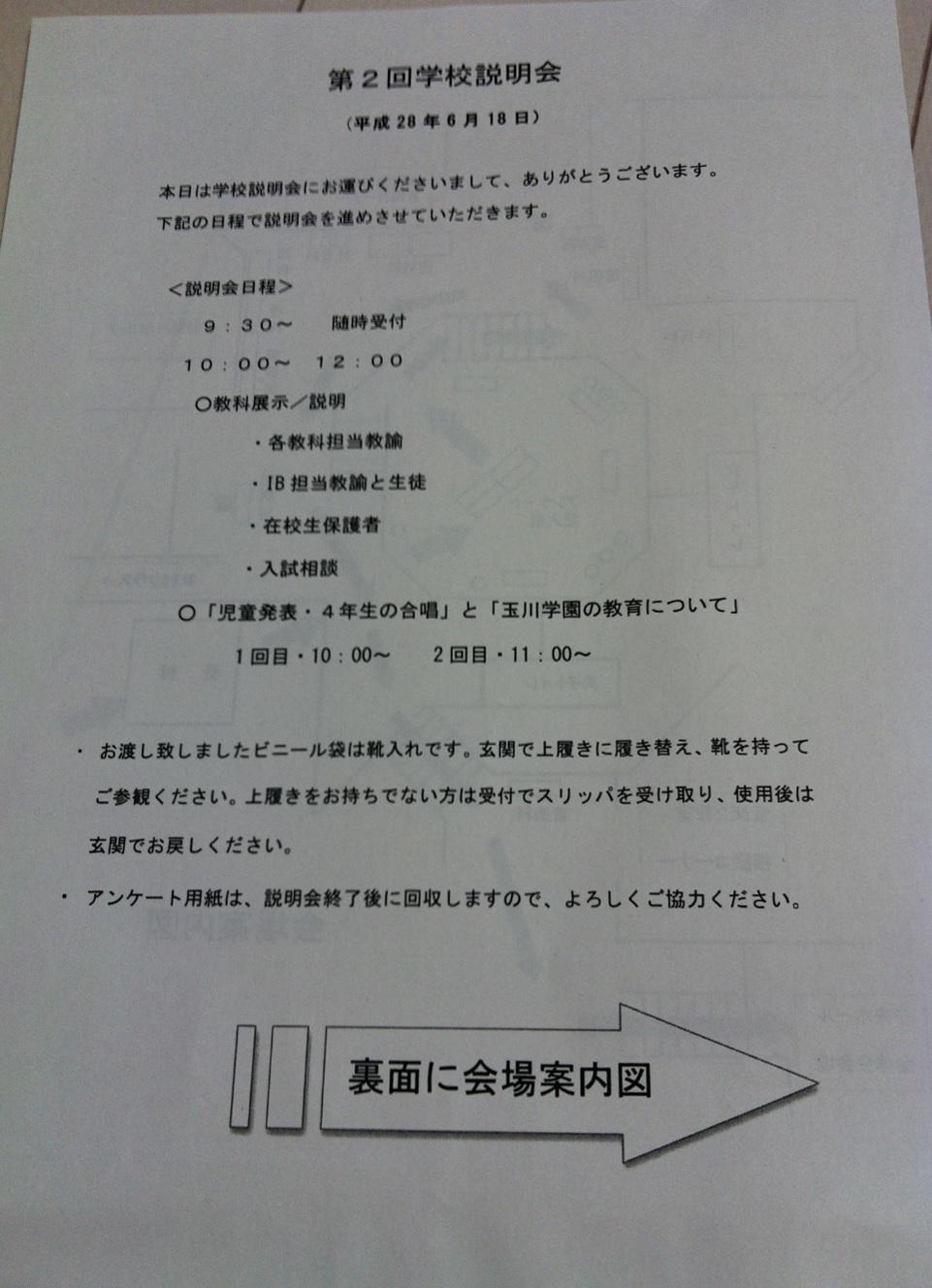 玉川学園小学校の予定表画像キャプチャ(表紙)