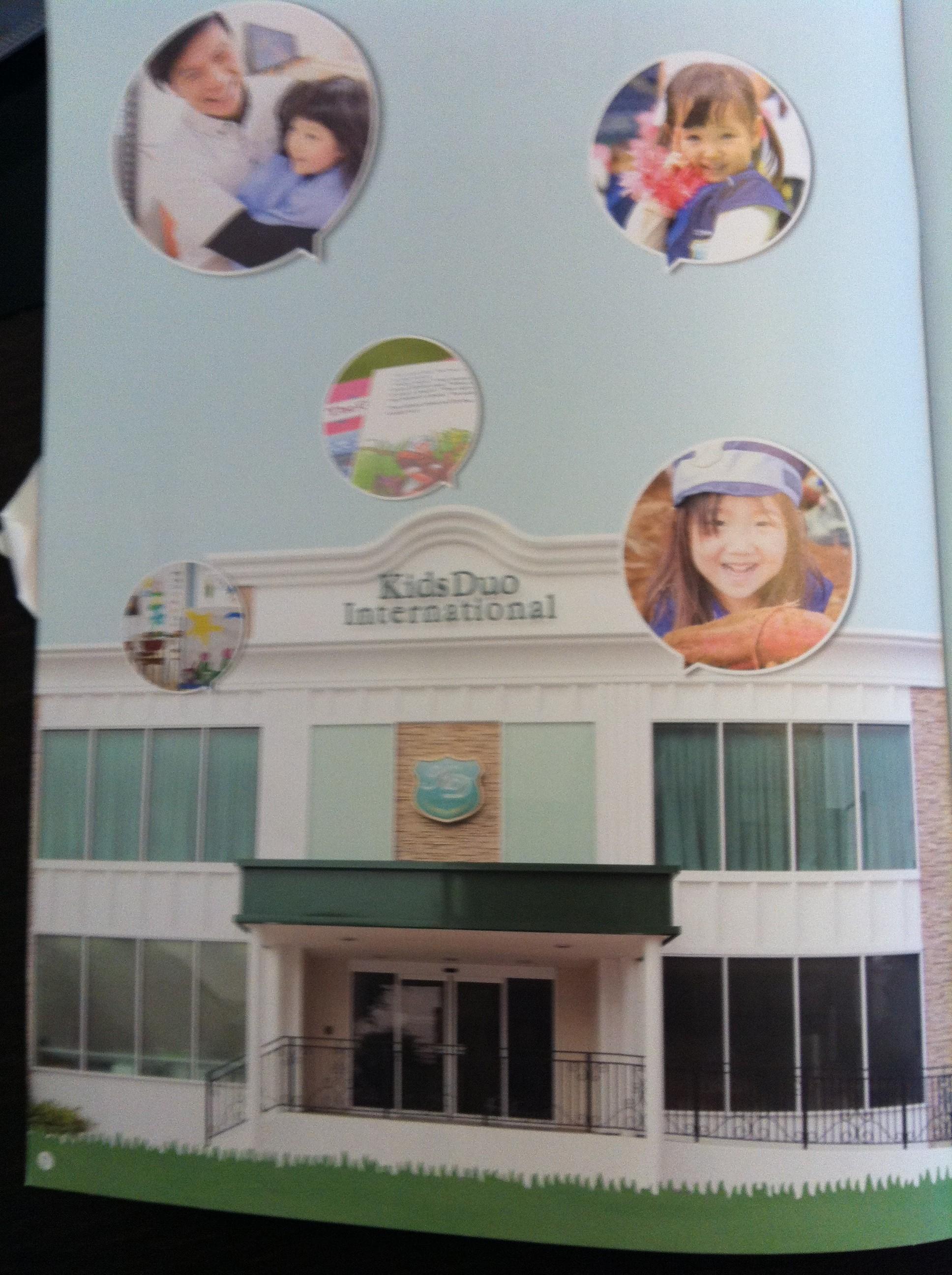 キッズデュオ(kids duo)の説明会で配られたパンフレット1ページ目の画像キャプチャ