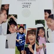 玉川学園小学校の学校案内パンフレット画像キャプチャ(表紙)