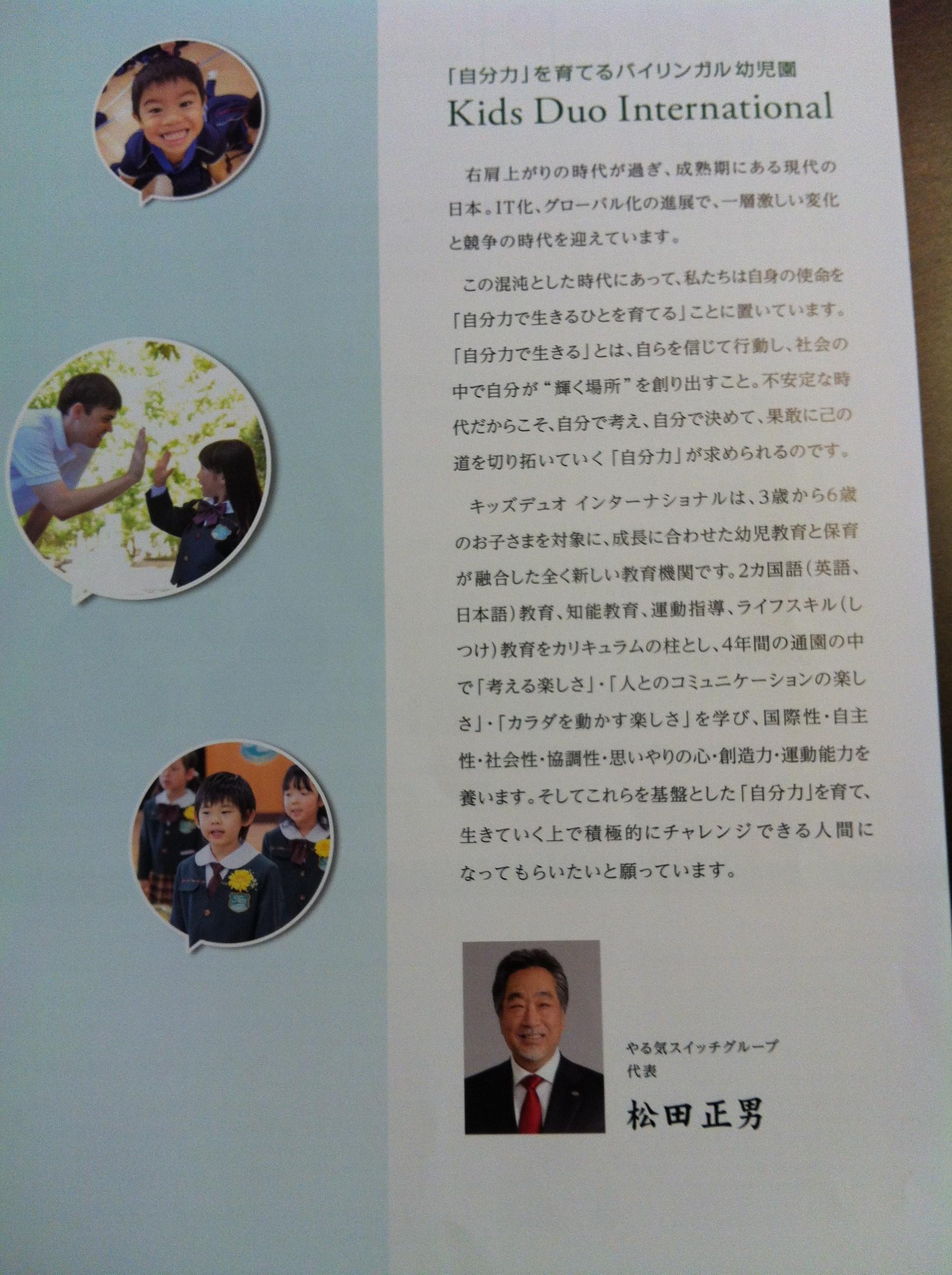 キッズデュオ(kids duo)の説明会で配られたパンフレット2ページ目の画像キャプチャ