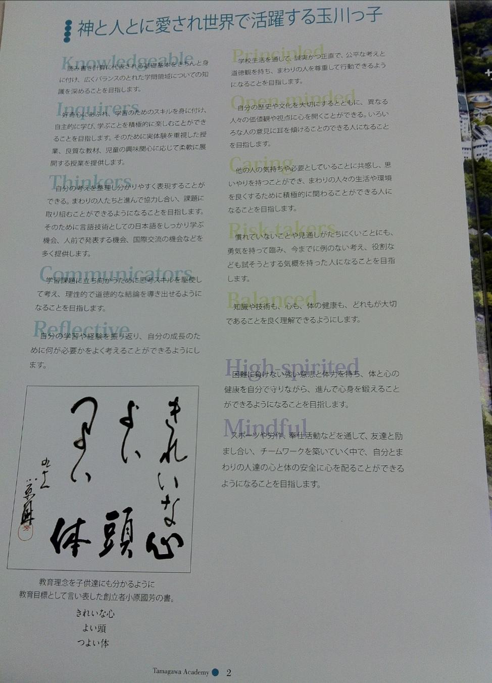 玉川学園小学校の学校案内パンフレット画像キャプチャ(ページ2)