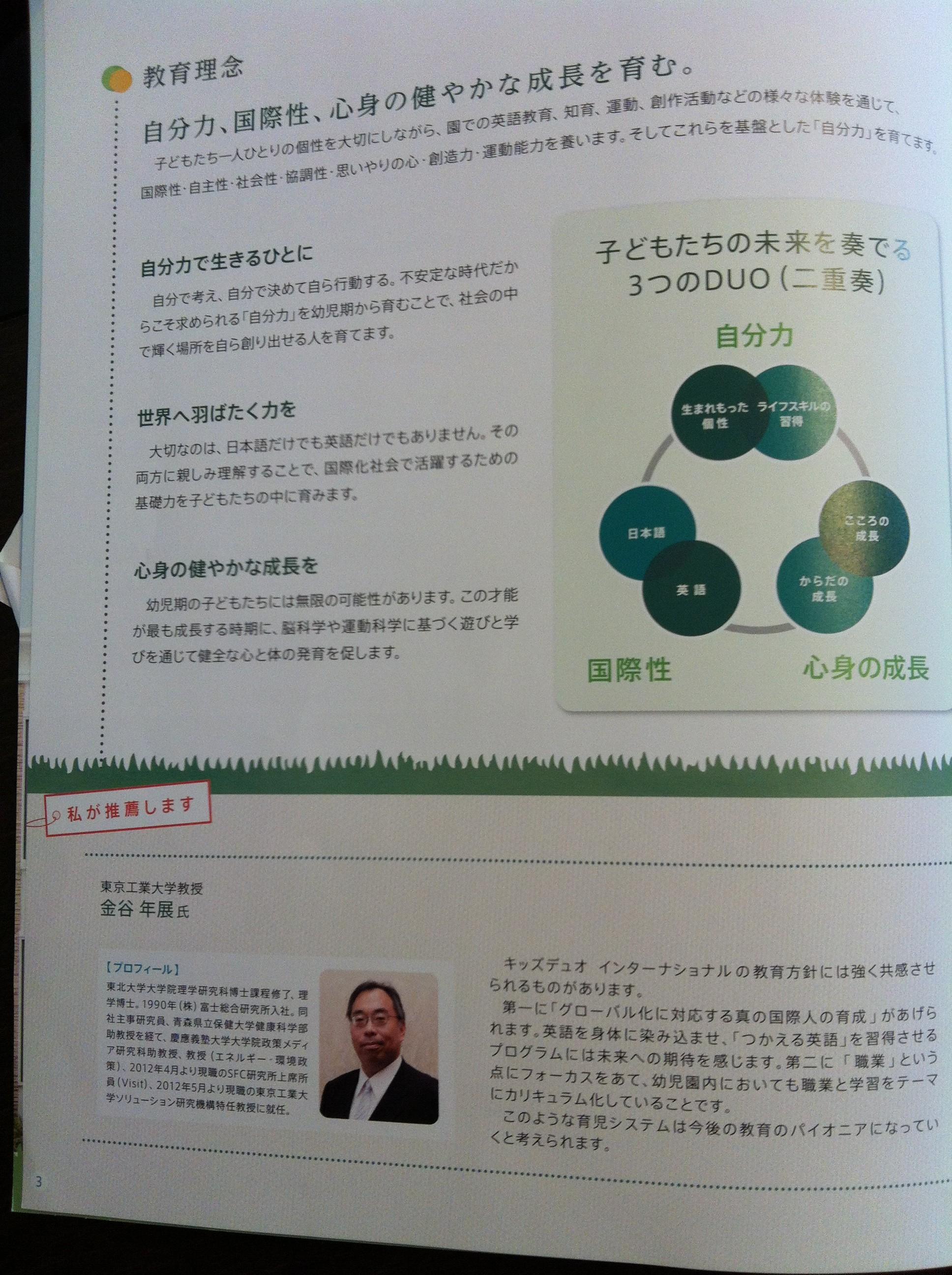 キッズデュオ(kids duo)の説明会で配られたパンフレット3ページ目の画像キャプチャ