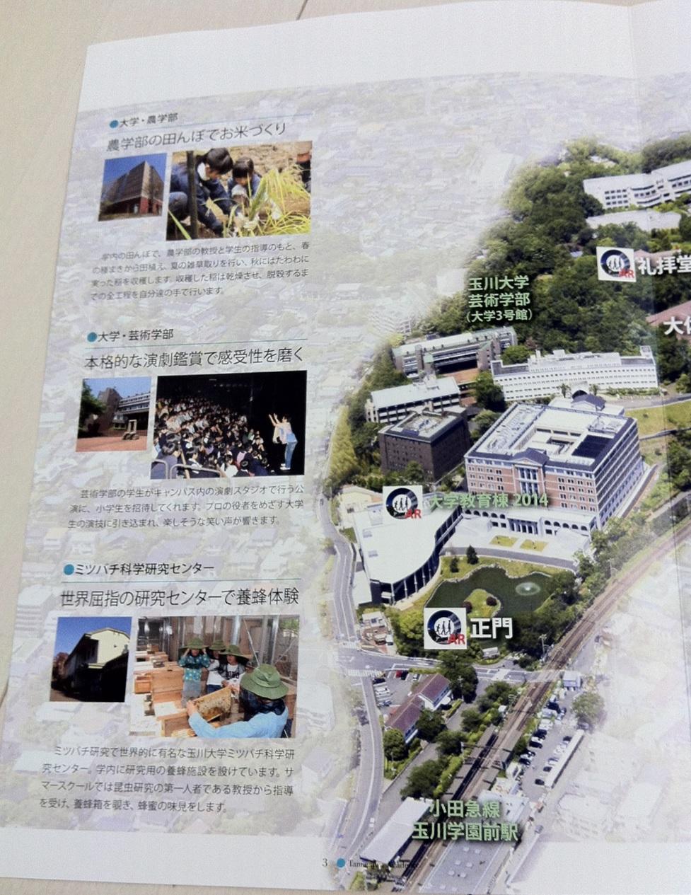 玉川学園小学校の学校案内パンフレット画像キャプチャ(ページ3)