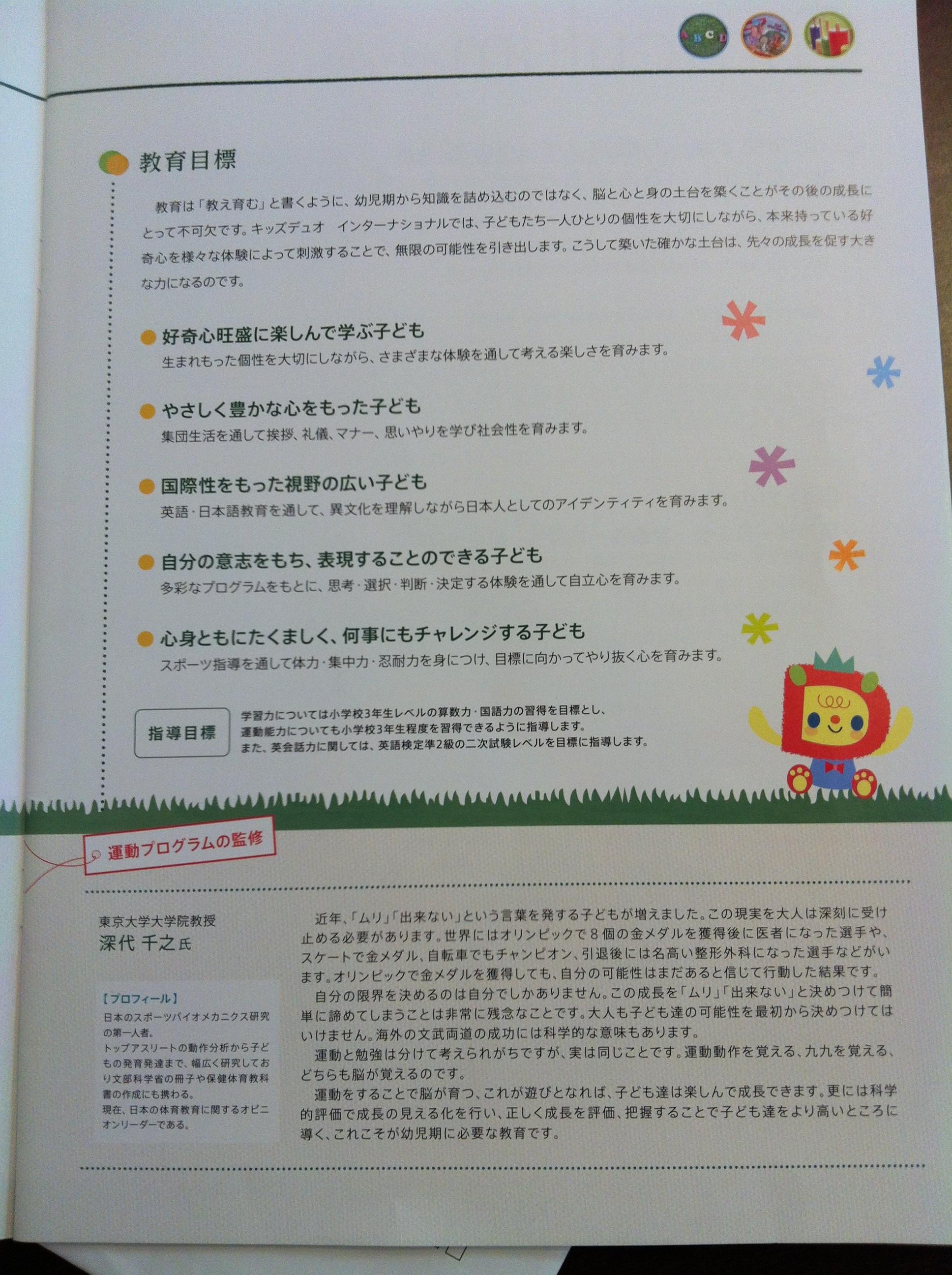 キッズデュオ(kids duo)の説明会で配られたパンフレット4ページ目の画像キャプチャ