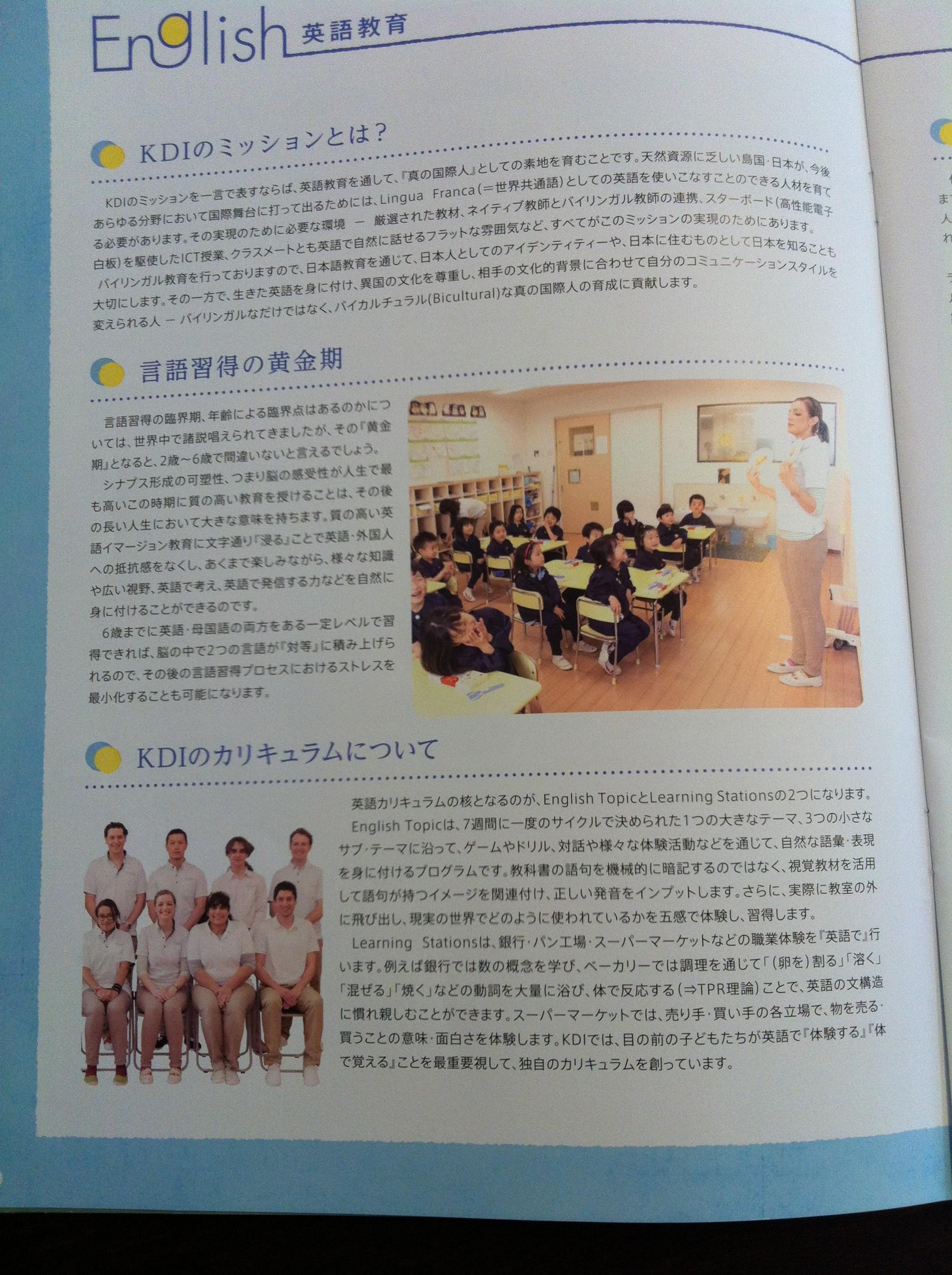 キッズデュオ(kids duo)の説明会で配られたパンフレット7ページ目の画像キャプチャ