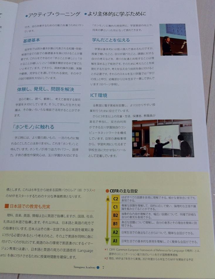玉川学園小学校の学校案内パンフレット画像キャプチャ(ページ7)