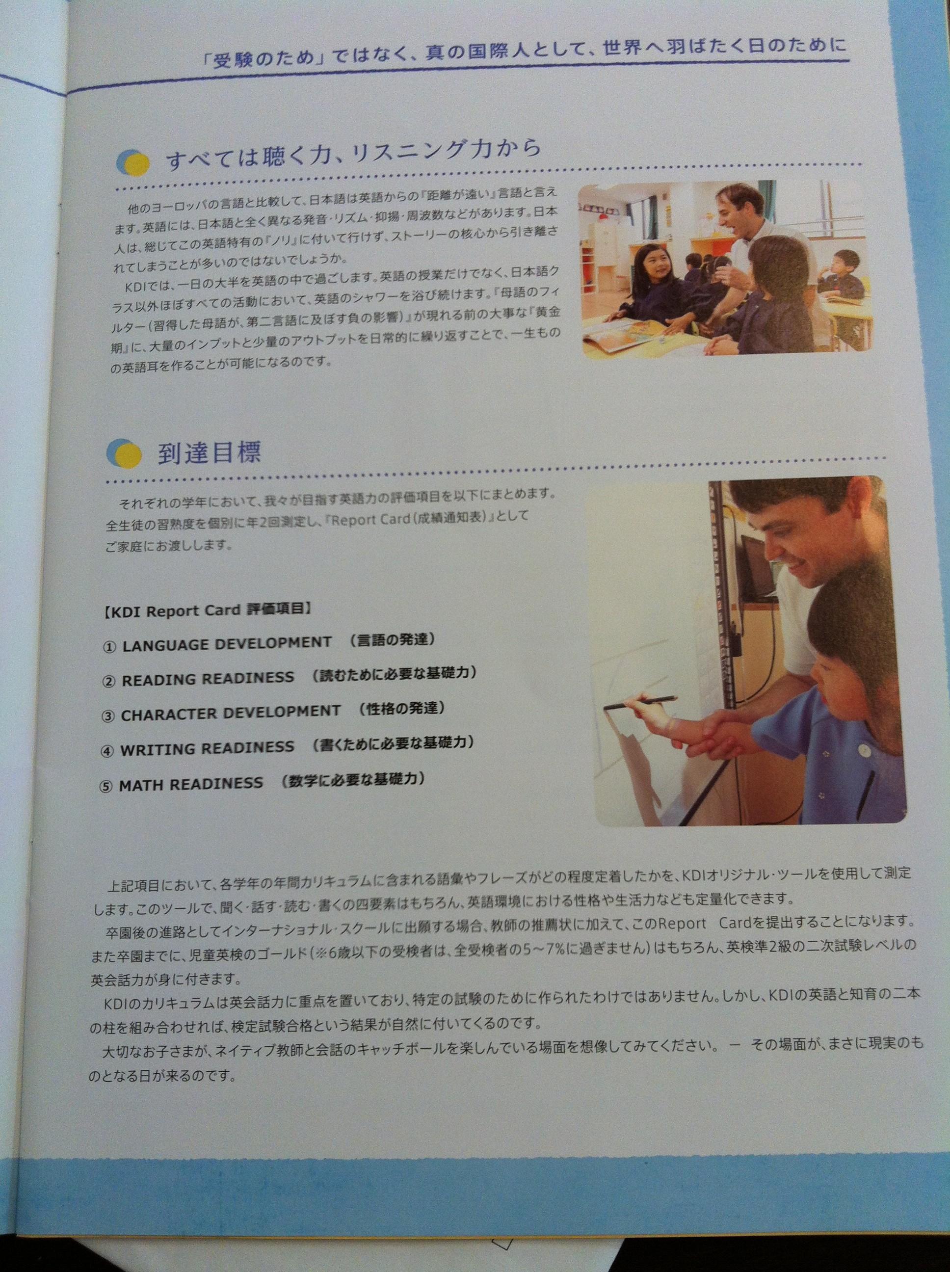 キッズデュオ(kids duo)の説明会で配られたパンフレット8ページ目の画像キャプチャ