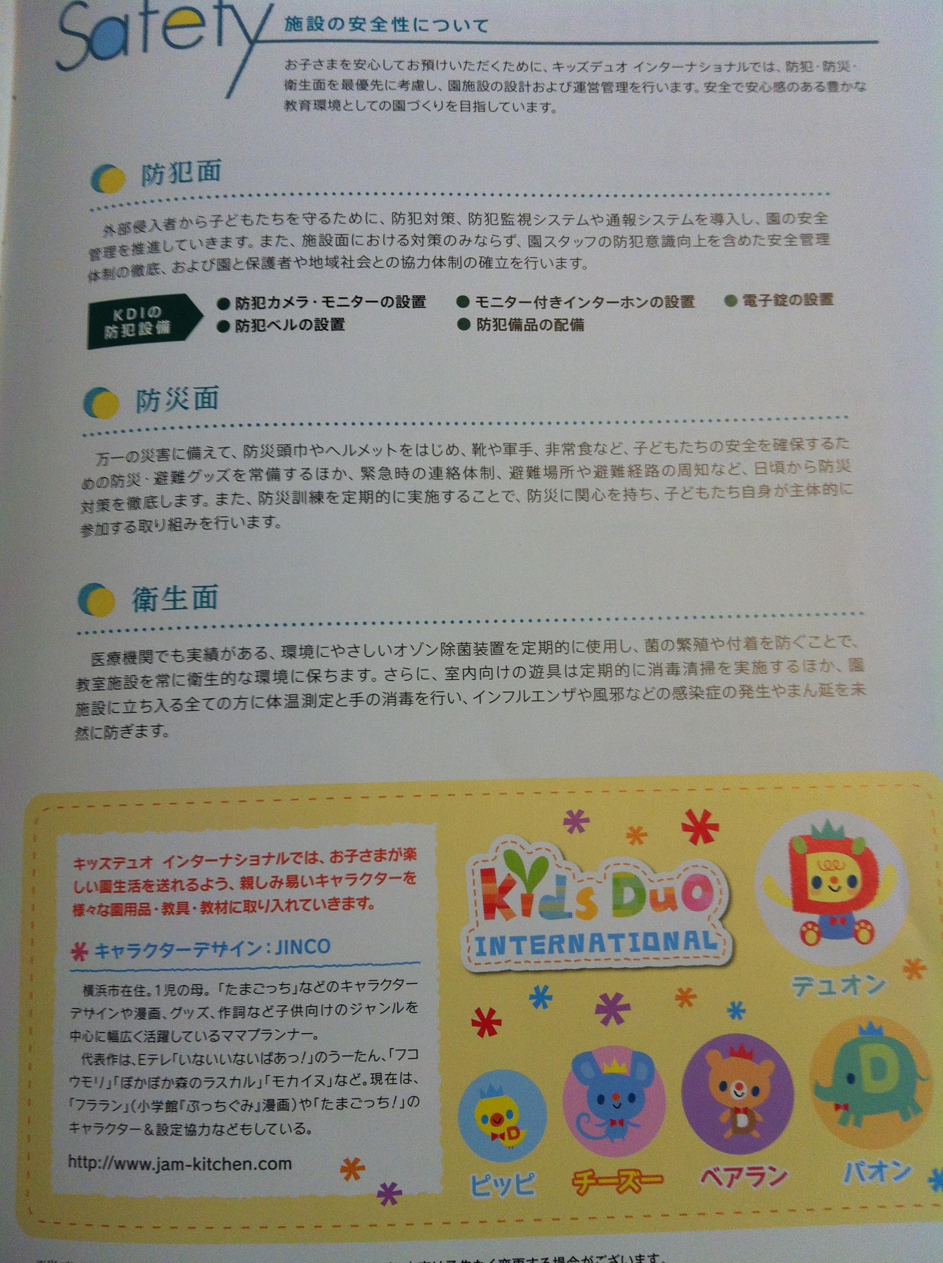 キッズデュオ(kids duo)の説明会で配られたパンフレット20ページ目の画像キャプチャ