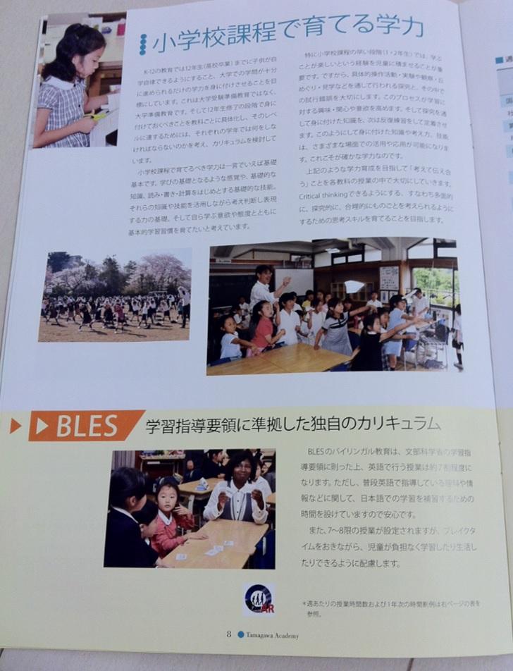 玉川学園小学校の学校案内パンフレット画像キャプチャ(ページ8)
