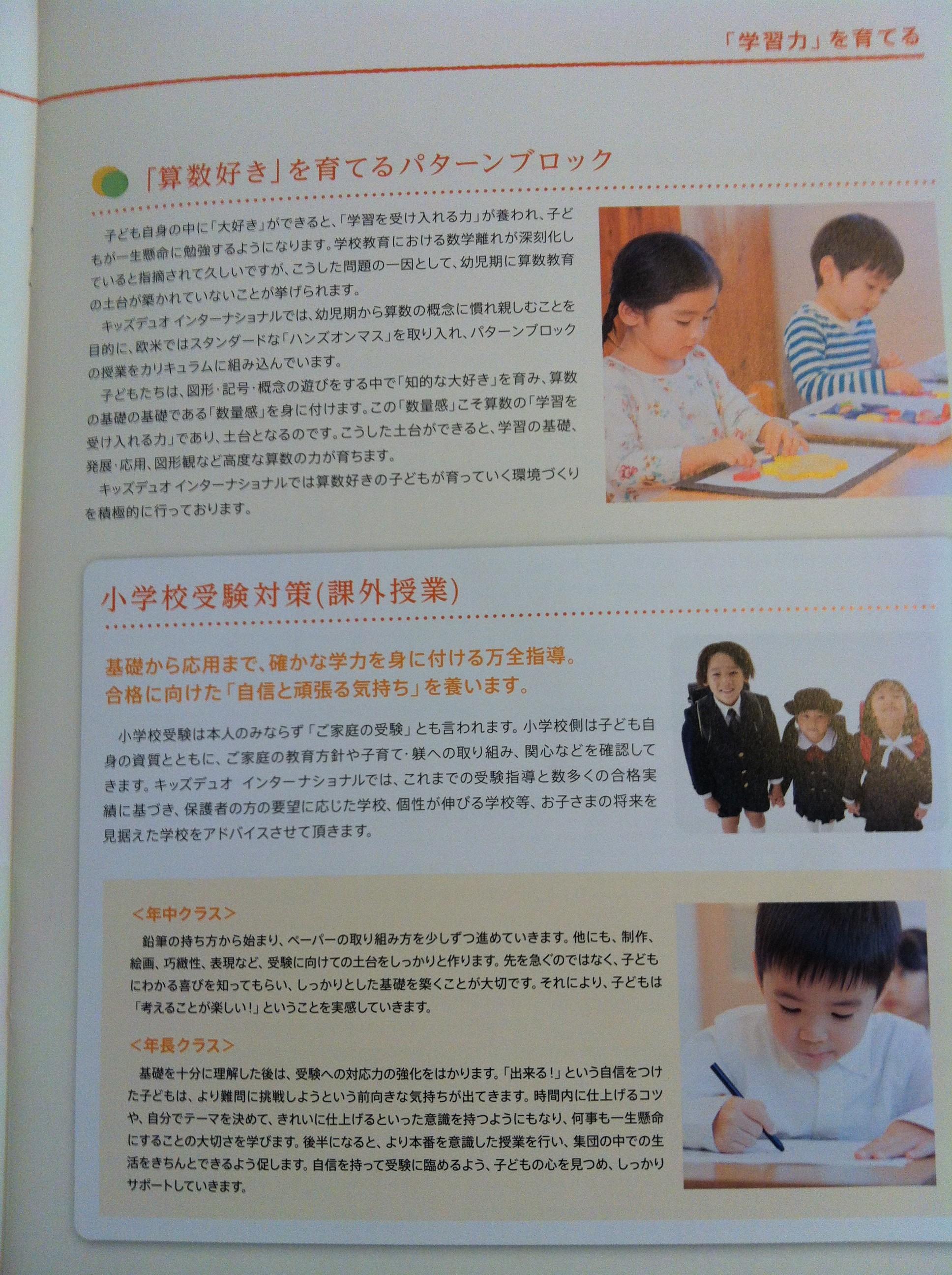キッズデュオ(kids duo)の説明会で配られたパンフレット10ページ目の画像キャプチャ