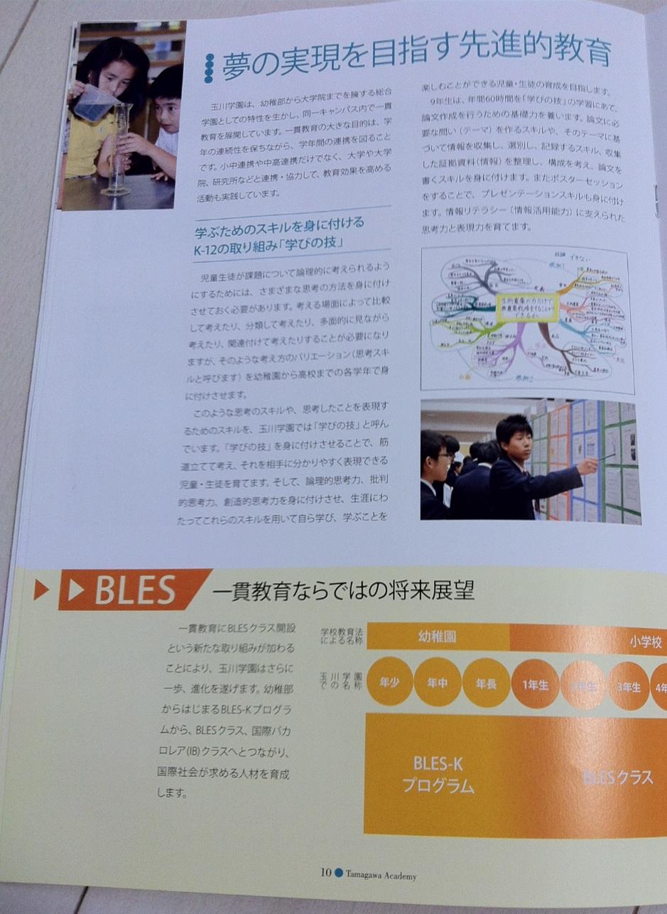 玉川学園小学校の学校案内パンフレット画像キャプチャ(ページ10)