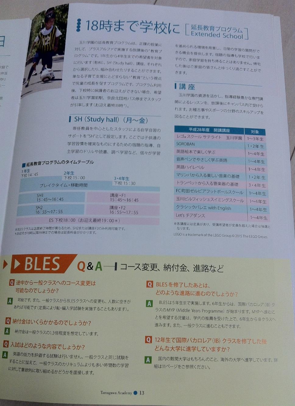 玉川学園小学校の学校案内パンフレット画像キャプチャ(ページ13)