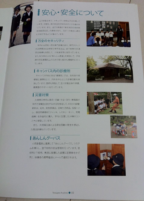 玉川学園小学校の学校案内パンフレット画像キャプチャ(ページ15)