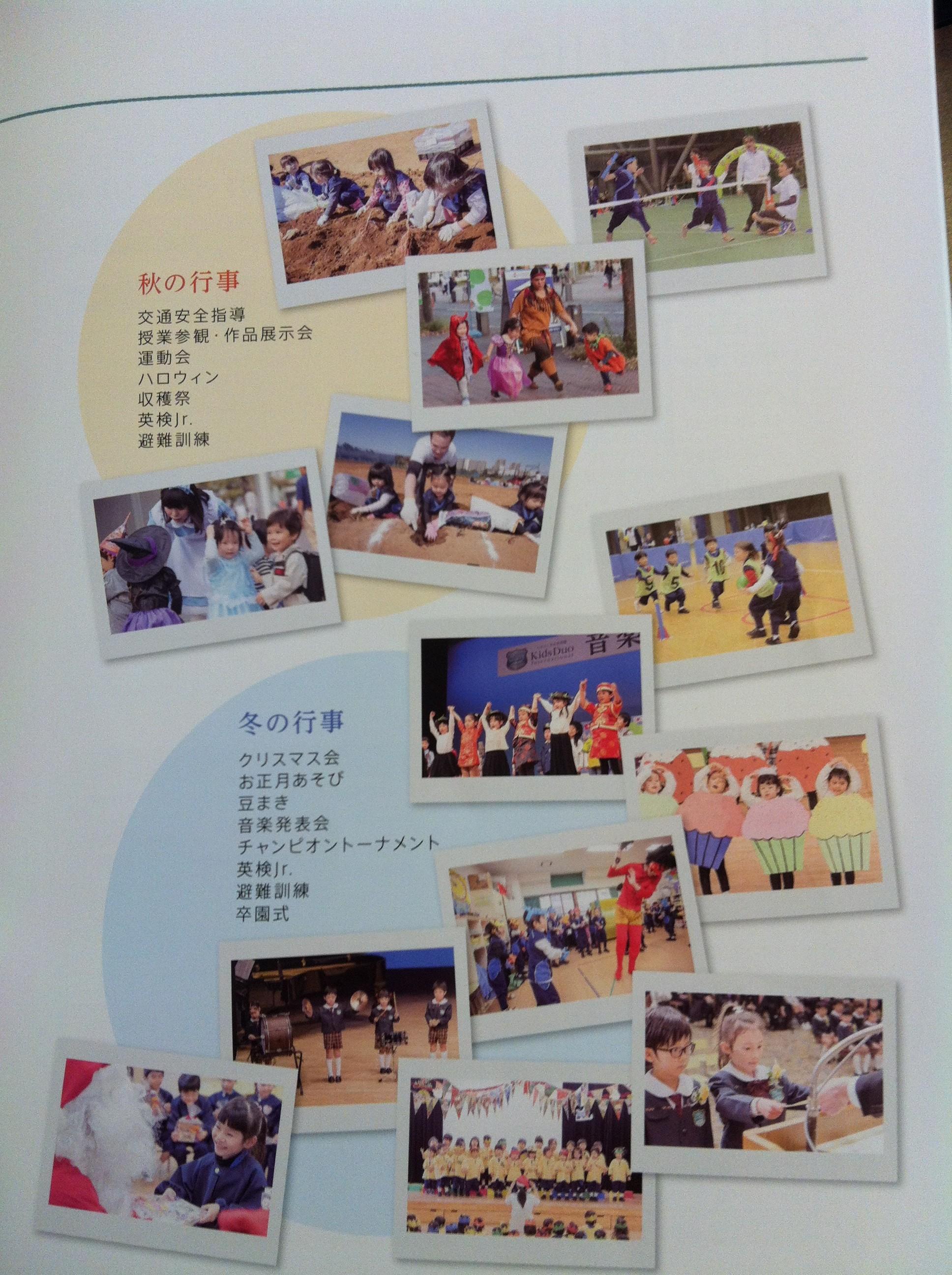 キッズデュオ(kids duo)の説明会で配られたパンフレット16ページ目の画像キャプチャ