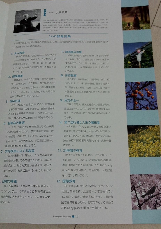 玉川学園小学校の学校案内パンフレット画像キャプチャ(ページ18)