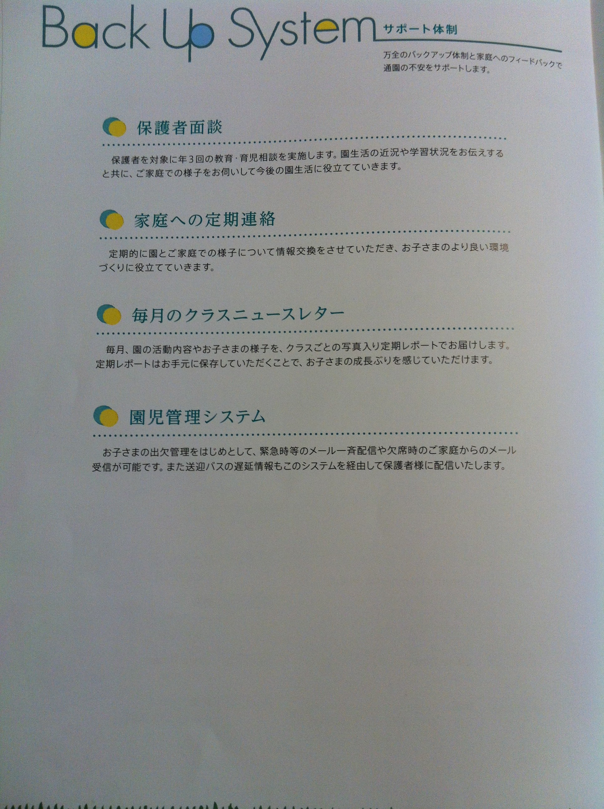 キッズデュオ(kids duo)の説明会で配られたパンフレット19ページ目の画像キャプチャ