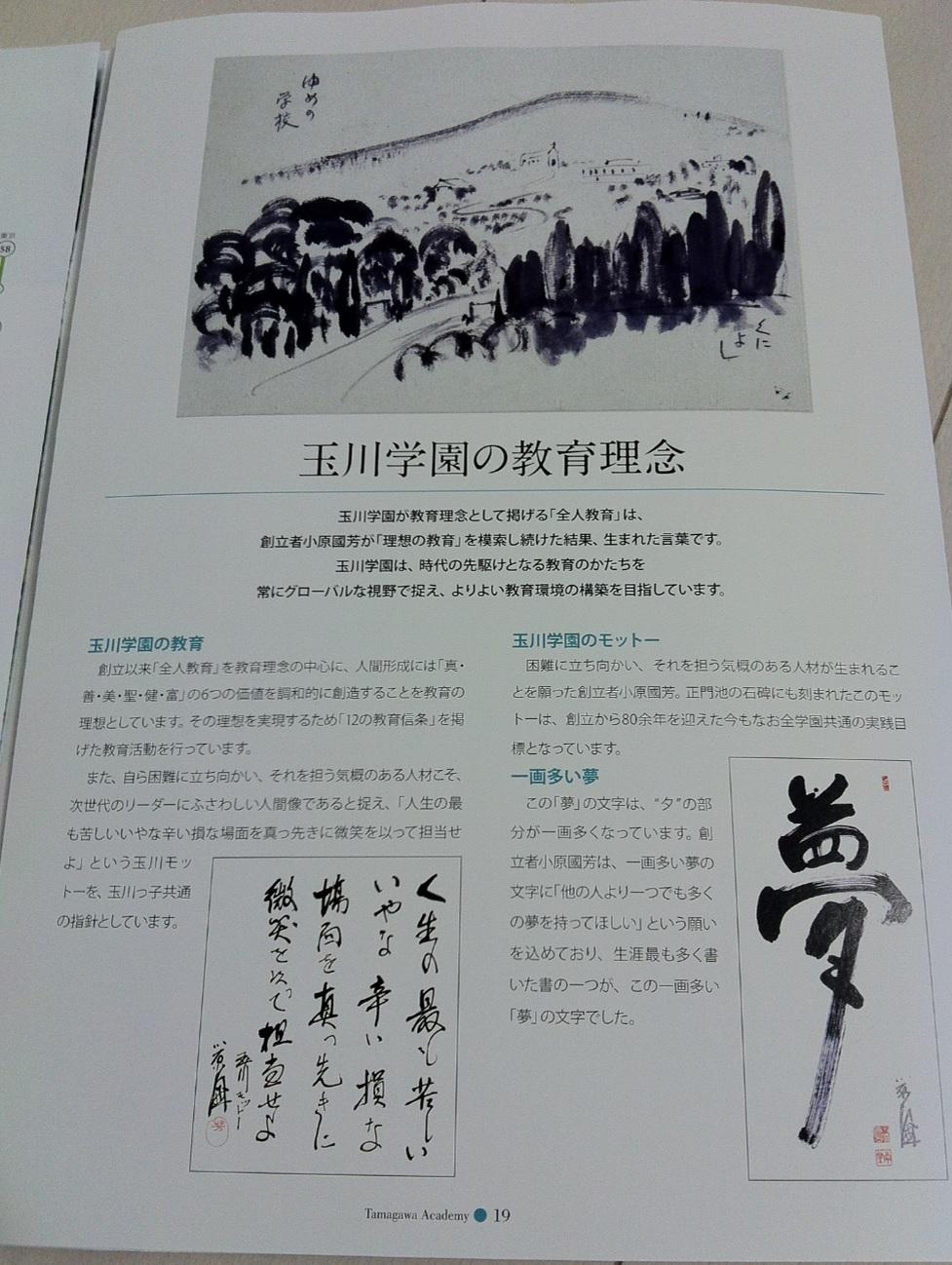玉川学園小学校の学校案内パンフレット画像キャプチャ(ページ19)