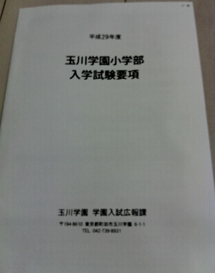 玉川学園小学校の入試要項画像キャプチャ(ページ1)