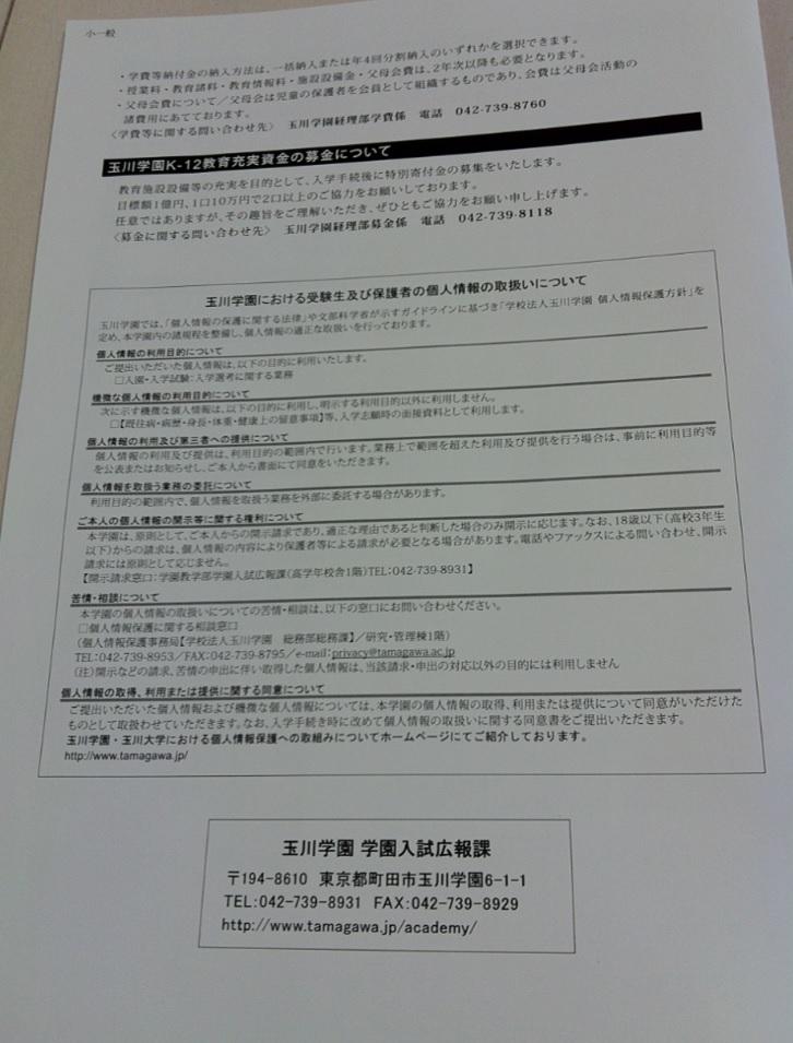 玉川学園小学校の入試要項画像キャプチャ(ページ4)