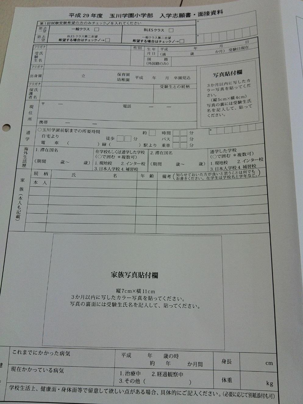 玉川学園小学校の入試要項画像キャプチャ(ページ5)