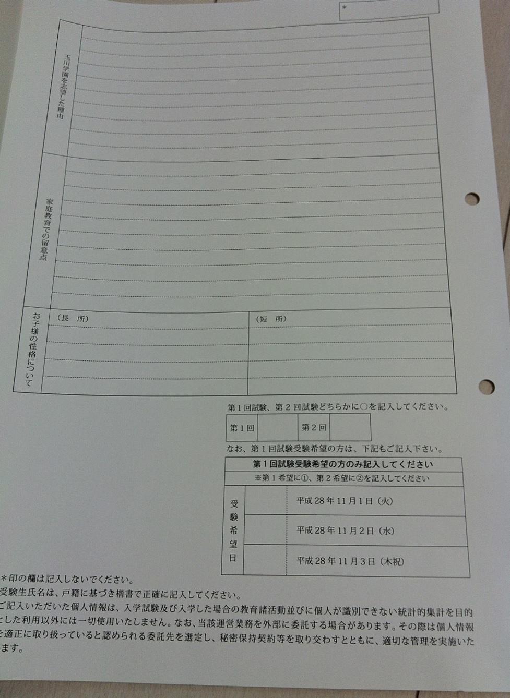 玉川学園小学校の入試要項画像キャプチャ(ページ6)