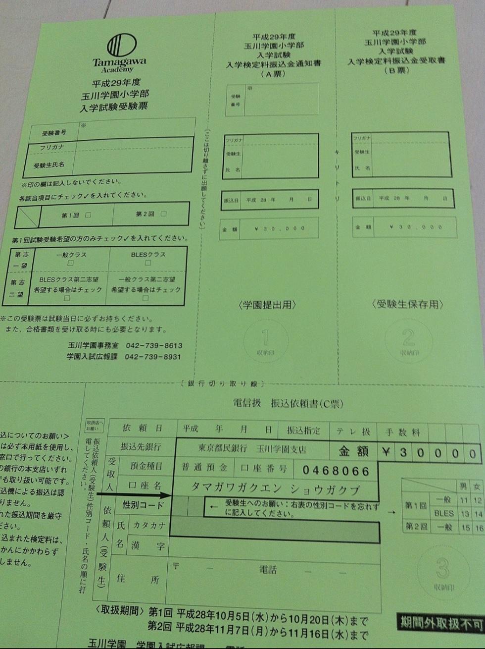 玉川学園小学校の入学試験受験票画像キャプチャ
