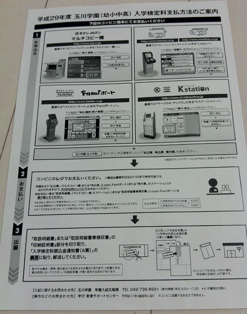玉川学園小学校の入試支払い方法画像キャプチャ(ページ1)