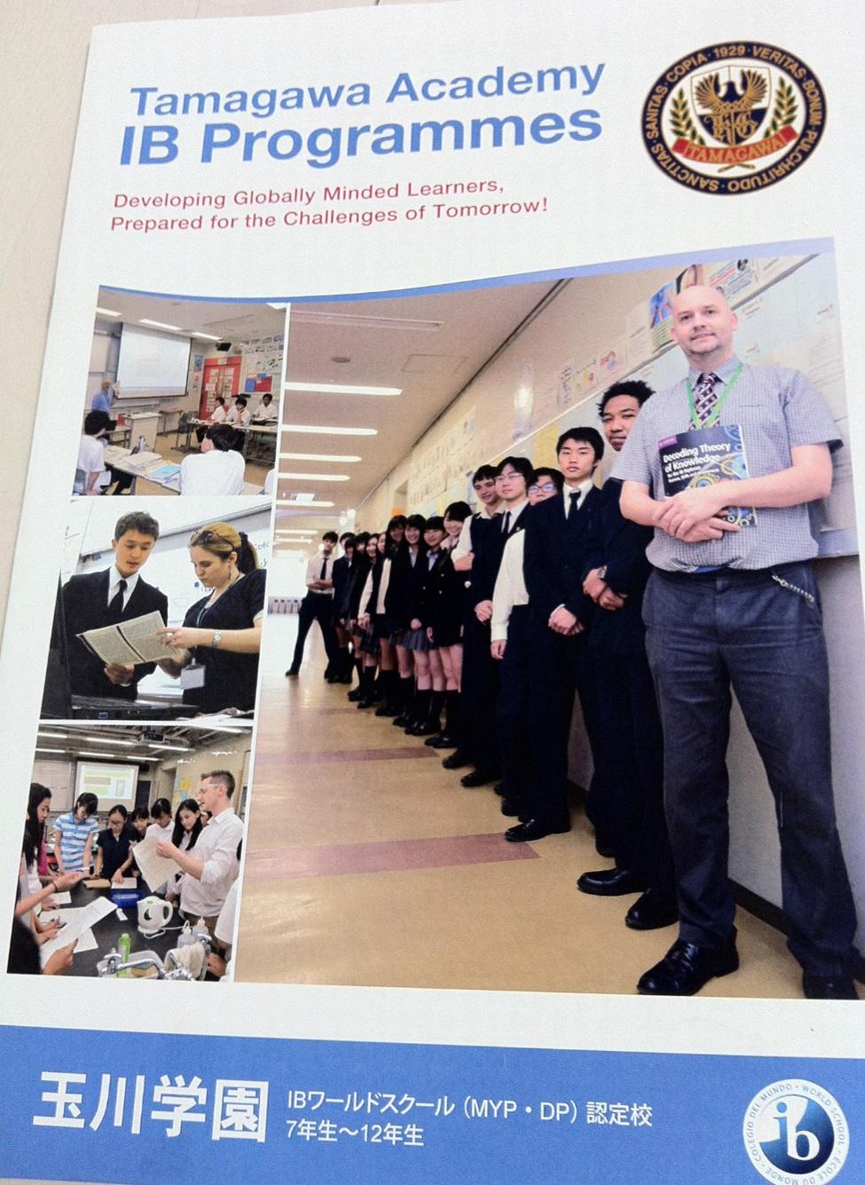 玉川学園小学校のIBプログラム画像キャプチャ(表紙)