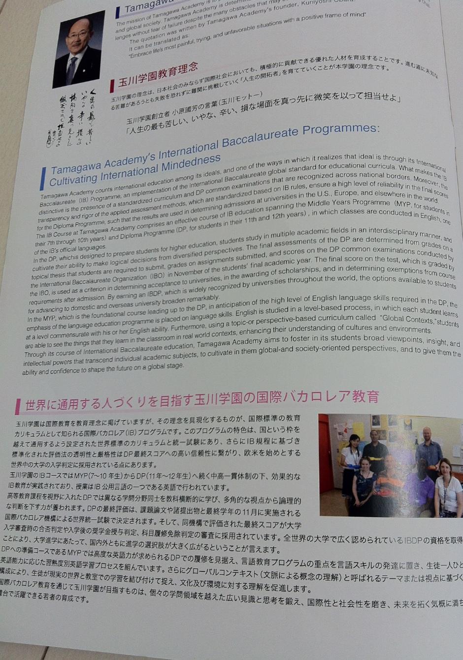 玉川学園小学校のIBプログラム画像キャプチャ(ページ1)