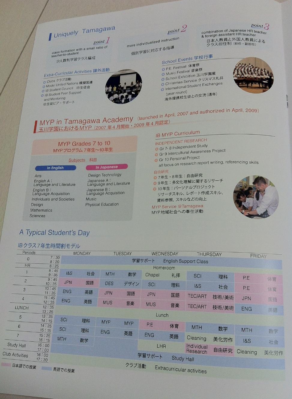 玉川学園小学校のIBプログラム画像キャプチャ(ページ3)