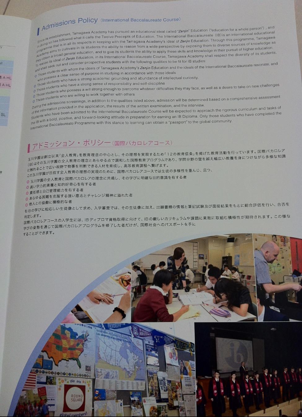 玉川学園小学校のIBプログラム画像キャプチャ(ページ6)