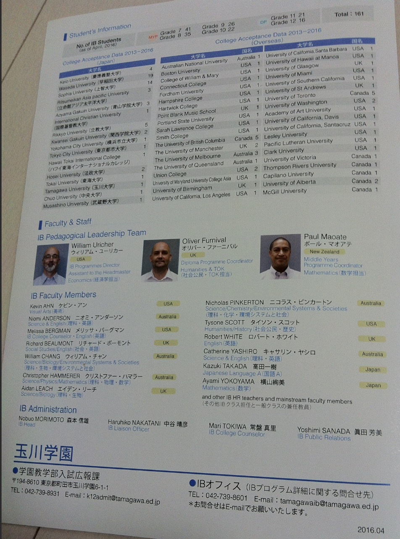 玉川学園小学校のIBプログラム画像キャプチャ(ページ7)