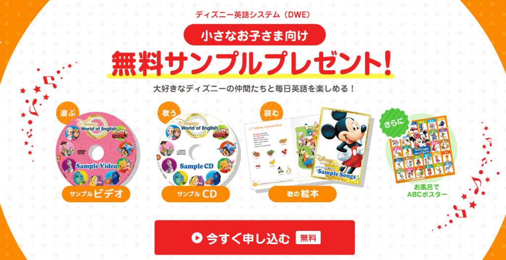 ディズニー英語システムの小さなお子さま向け無料サンプルプレゼント