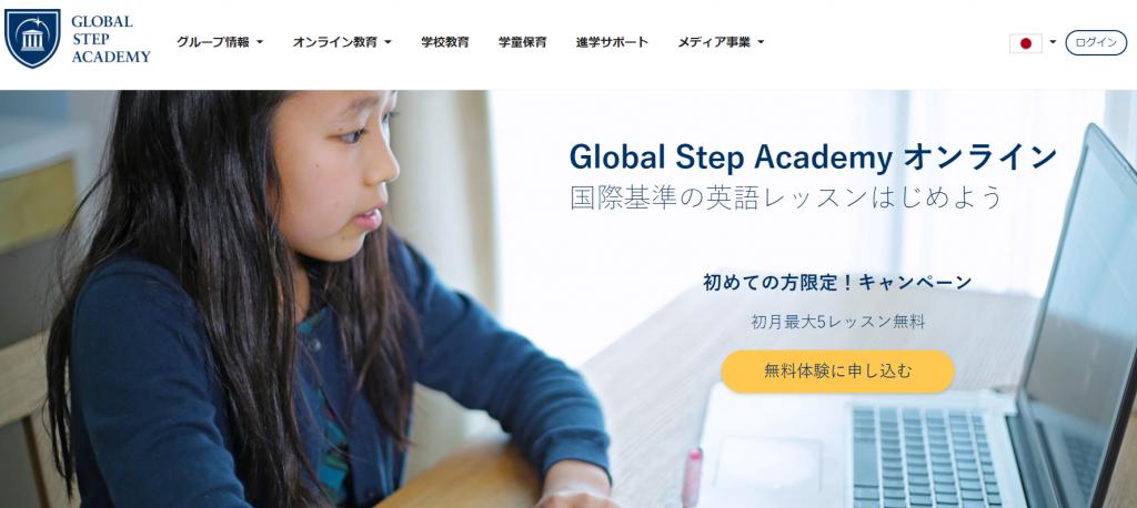 Global Step Academy オンライン 公式トップページ