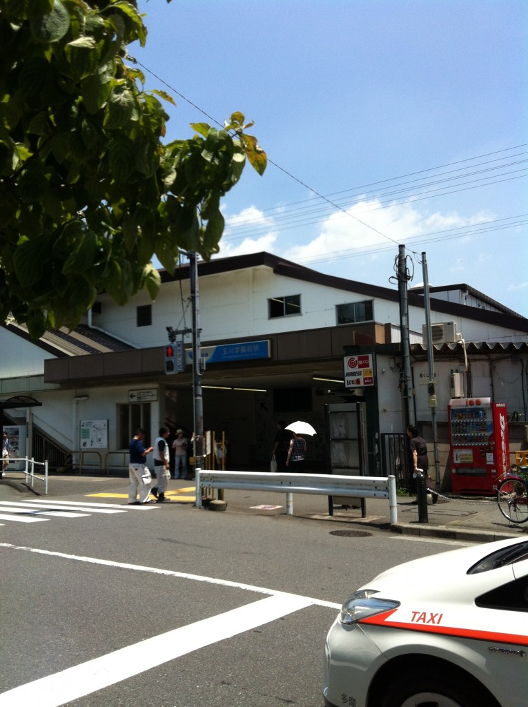 玉川学園前駅の画像