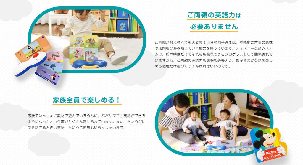 ディズニー英語システムの親子で楽しんで学べる教材