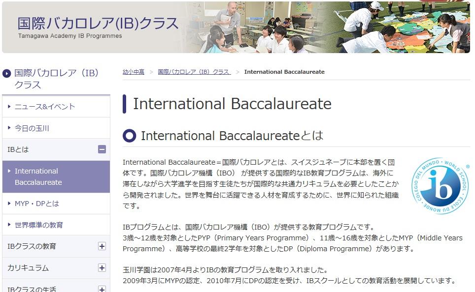 玉川学園小学校のIB(国際バカロレア)に関する説明ページの画像イメージ