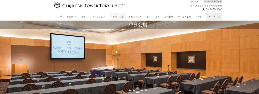 キッズデュオ(KDI)の説明会会場「セルリアンタワー東急ホテル」の公式ホームページの画像