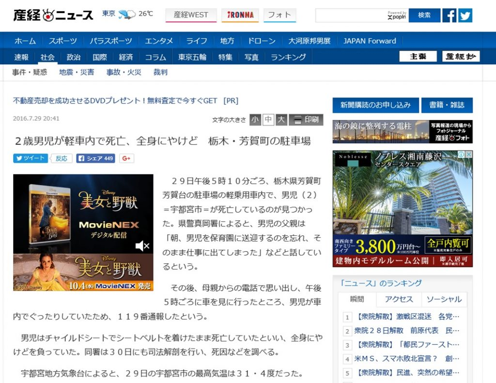 2歳男児が軽車内に置き去りにされ、全身やけどで死亡(産経ニュース、栃木県芳賀町)の画像