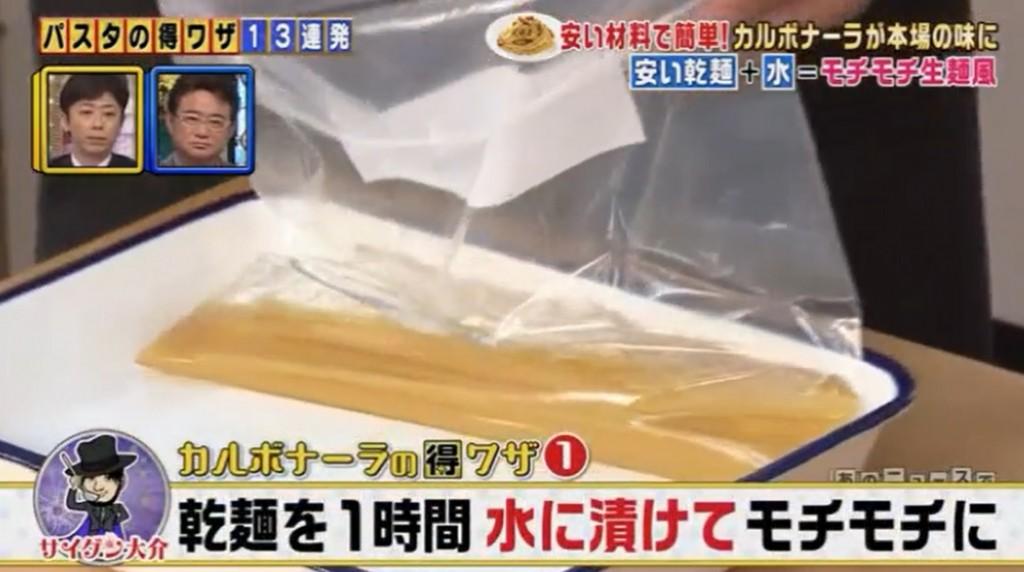 01水に1時間浸けると乾麺が生パスタになる画像