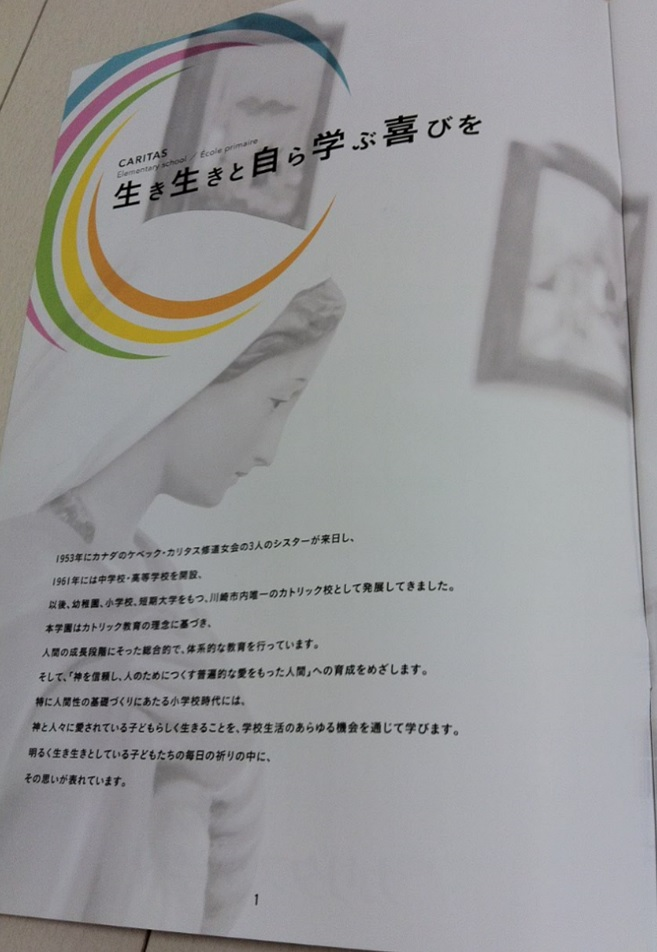 カリタス小学校の学校案内パンフレット(1ページ目)の画像キャプチャ