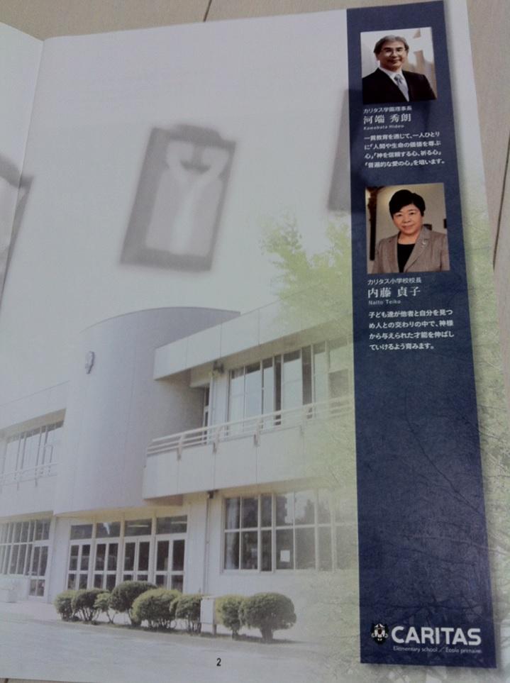 カリタス小学校の学校案内パンフレット(2ページ目)の画像キャプチャ