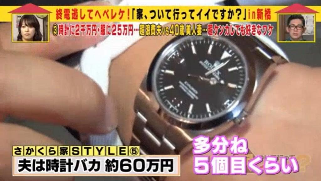 家ついていっていいですか?フェイスブック元セールスマンの約60万円もする高級時計
