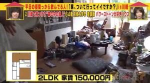 京大卒の塾講師おじさんの自宅内の様子画像