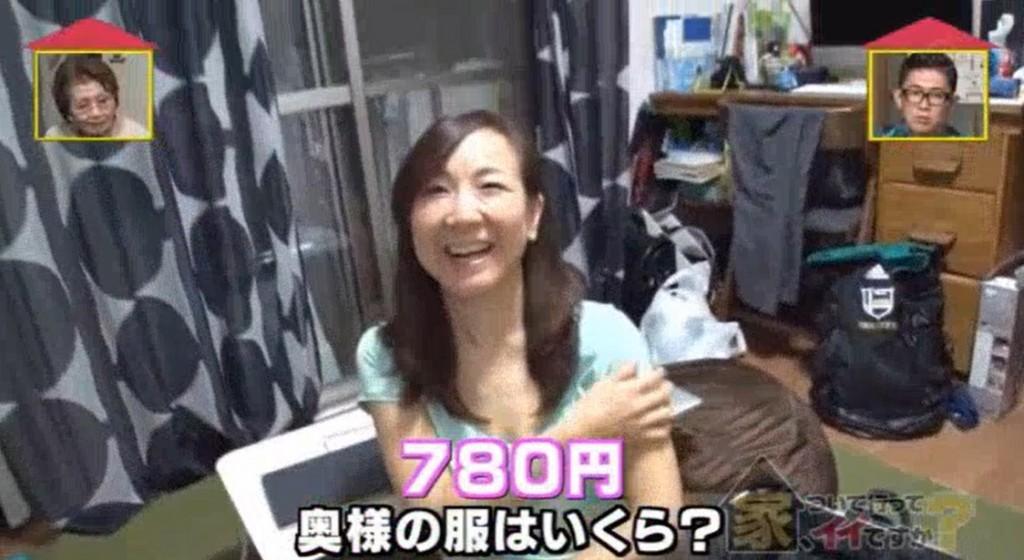 家ついていっていいですか?facebookjapan元セールスマンの妻の服は激安画像